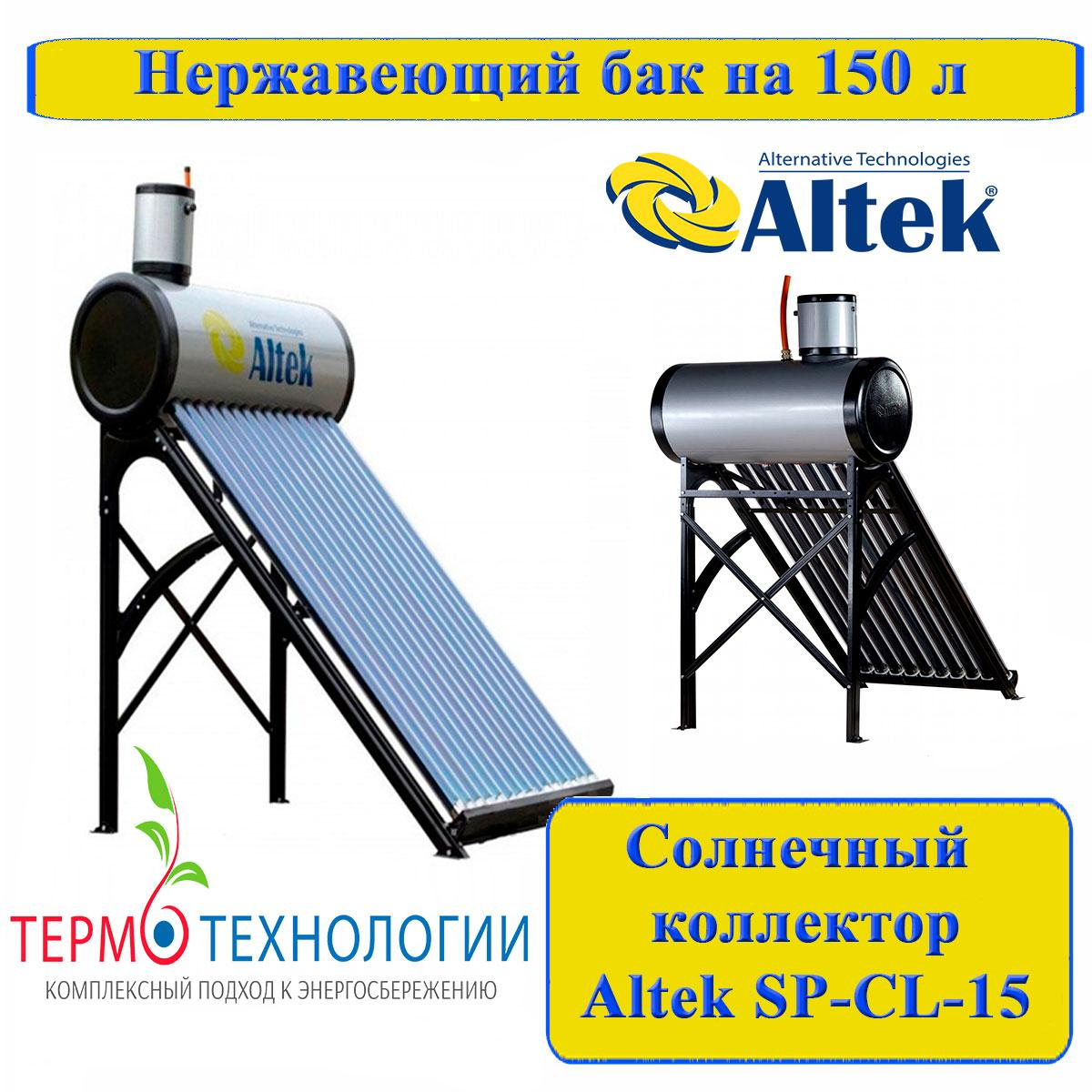 Сезонный солнечный коллектор Altek SP-CL-15. Бак из нержавеющей стали 150 л