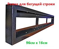 Корпус (рамка) 96см х 16см для изготовления бегущей строки