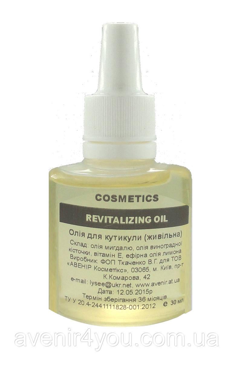Масло для кутикулы Avenir Cosmetics (REVITALIZING Oil) 30 мл