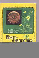 В.В. Кривенко Г.П. Потебня Иридодиагностика и её значение для фитотерапии