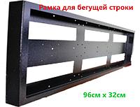 Корпус (рамка) 96см х 32см для изготовления бегущей строки