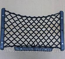 Сетка карман для багажника авто 28*18 см (СБ-1009)