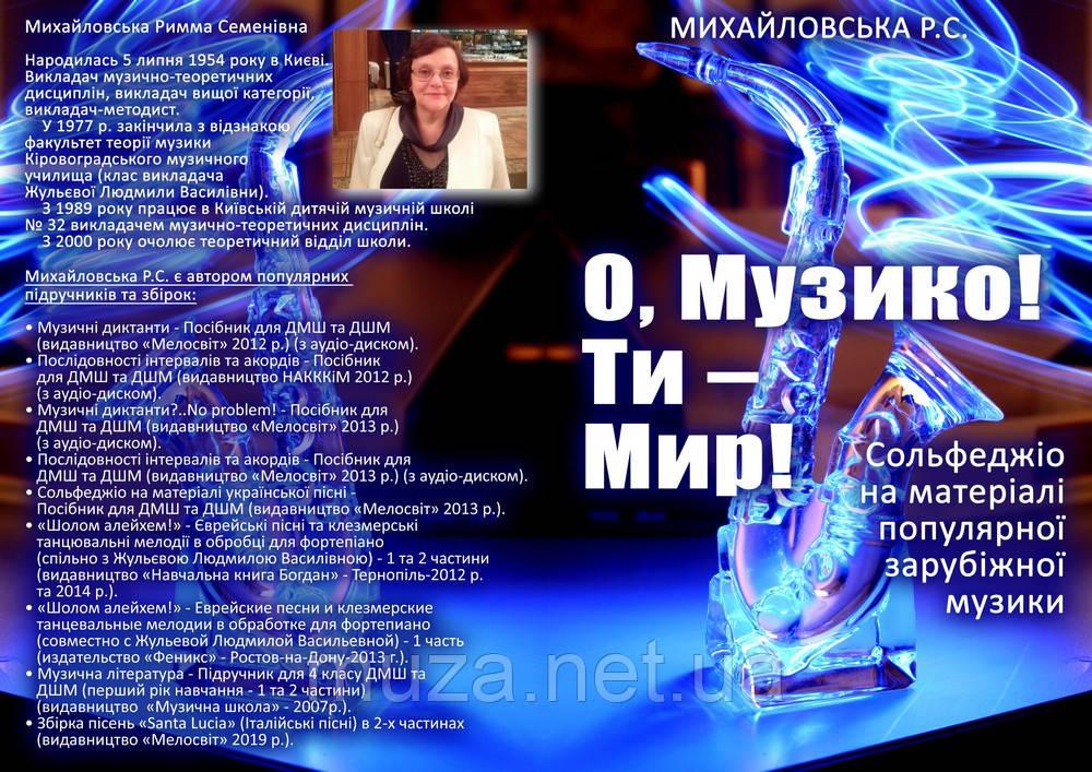 О, Музико, Ти - мир! Сольфеджіо на основі зарубіжних пісень, Михайловська Р.С.