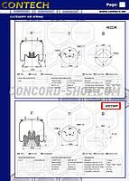Пневмоподушка SAF(3229003900) (2626V) в сборе  пластиковый стакан (22626 CP)