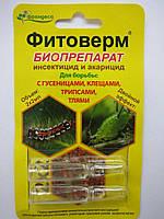 Биоинсектицид Фитоверм, 2х2 мл.