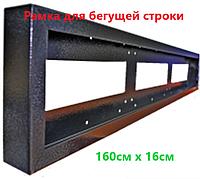 Корпус (рамка) 160см х 16см для виготовлення біжучого рядка