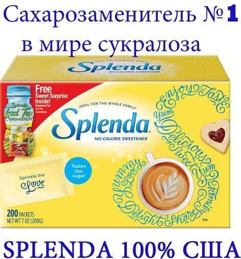 Заменитель сахара Splenda сукралоза 200 г США