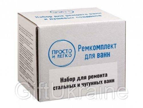 Комплект для ремонта сколов стальных и чугунных ванн. ТМ Просто и Легко 100 г - 131772