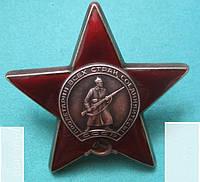 Орден Красной звезды 3528634