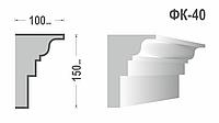 Фасадный карниз Фк-40