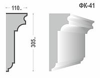 Фасадный карниз Фк-41