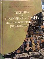 Ситников В.П.Техника и технологии СМИ: печать, телевидение, радиовещание  М., 2004.