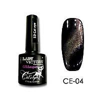 Магнитный гель лак Кошачий глаз 5D плотный насыщенный яркий 7.3 ml, Lady Victory, CE-04