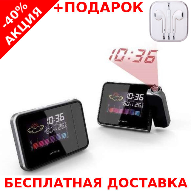 Часы метеостанция с проектором времени DS-8190-3, гигрометр, часы, будильник + наушники iPhone 3.5