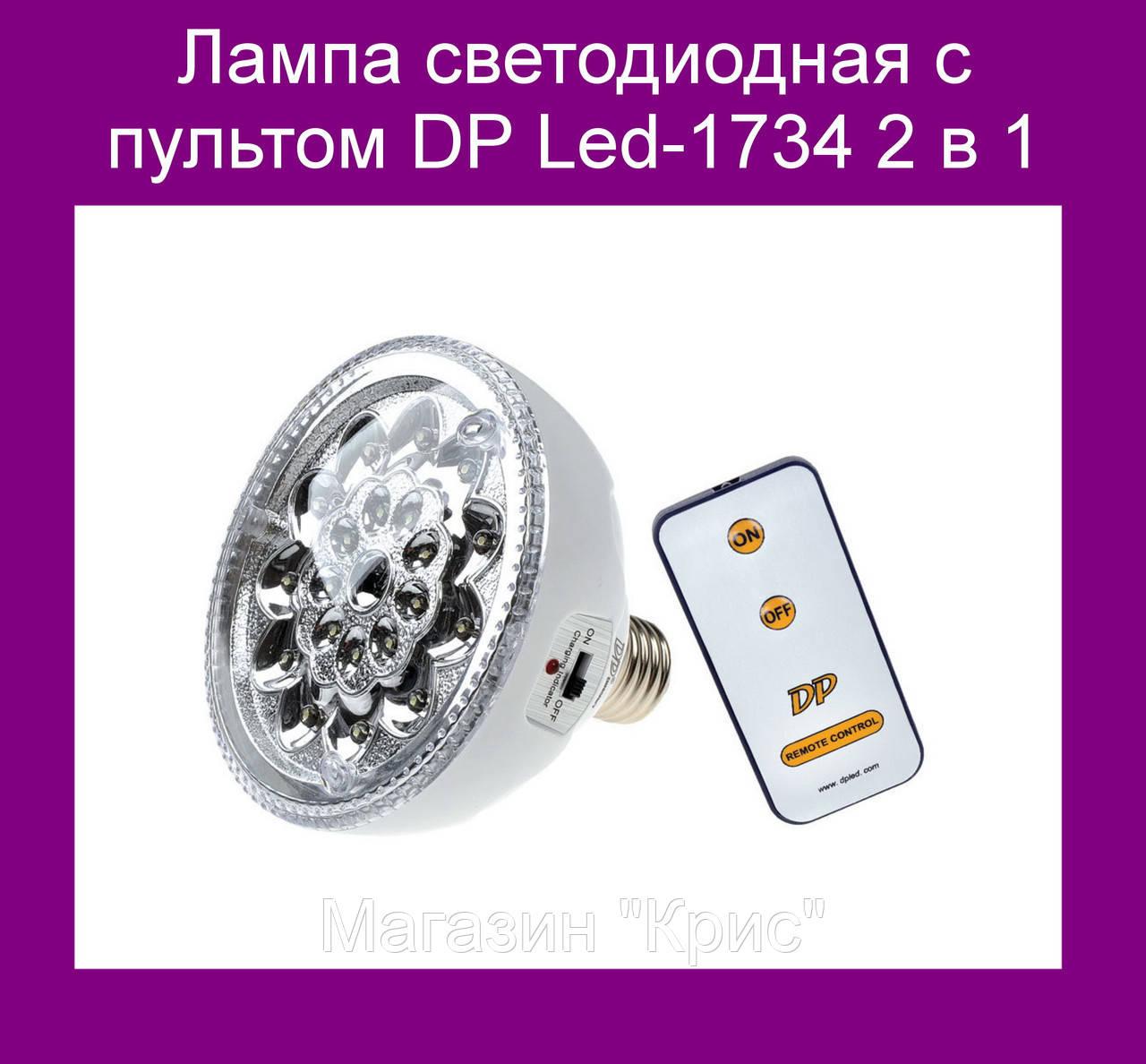 Лампа светодиодная с пультом DP Led-1734 2 в 1!Акция