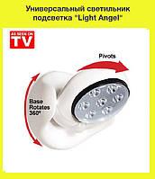 """Универсальный светильник подсветка """"Light Angel"""" с датчиком движения, светодиоидным светом, с креплением!Акция"""