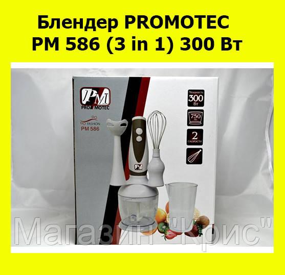 Блендер PROMOTEC PM 586 (3 in 1) 300 Вт!Акция