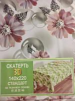 СКАТЕРТЬ 3D ТКАНЕВАЯ ОСНОВА 140-220