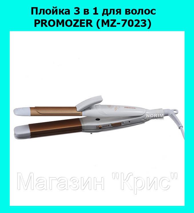 Плойка 3 в 1 для волос PROMOZER (MZ-7023)!Акция