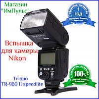 Вспышка speedlite Triopo TR-960 II для камеры Nikon