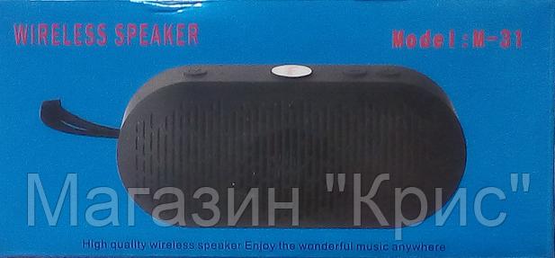 Портативная Портативная колонка M-31 с USB+SD+Bluetooth!Акция
