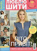 Журнал Бурда Україна (Burda UA) спеціальний випуск. Люблю шити 2019 випуск №02