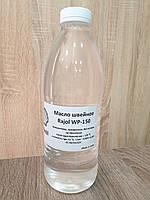 Вазелиновое масло для швейных машин, 1000мл