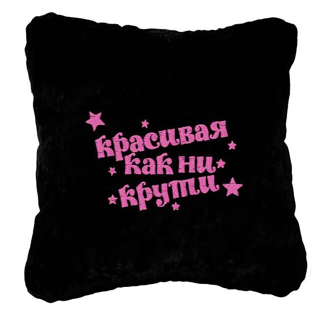 """Сувенирная подушка """"Красивая, как не крути"""""""