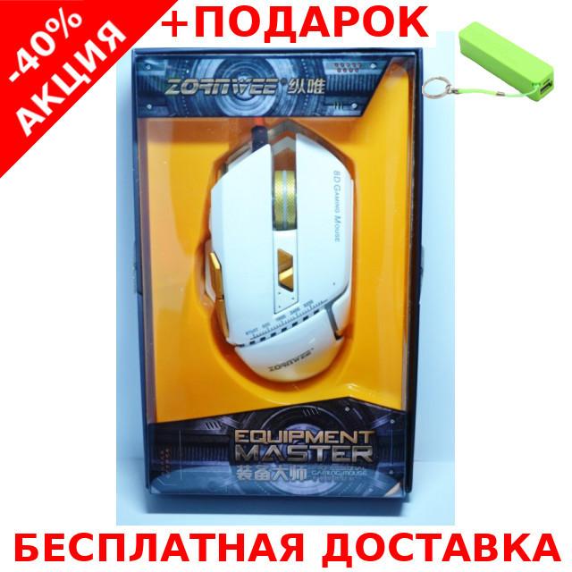 Компьютерная игровая мышь, мышка  USB Zornwee GX10 + powerbank 2600 mAh