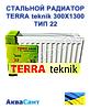 Стальной радиатор TERRA teknik 300x1300 тип 22 боковое подключение
