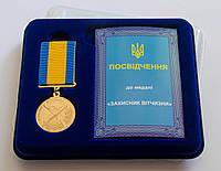 Медаль Захисник Вітчизни в Футляре