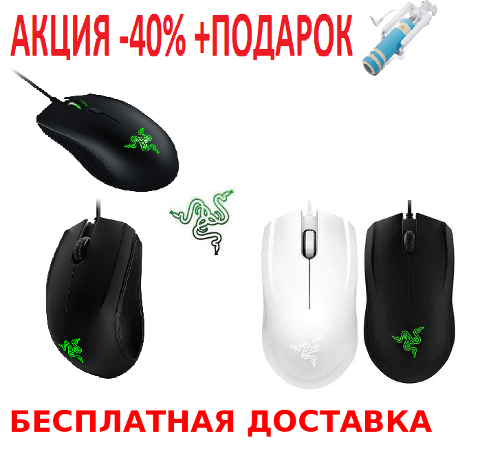 Мышь игровая RAZER USB (ABYSSUS) (40)K17(36121) Gaming mouse High DPI + селфи-палка