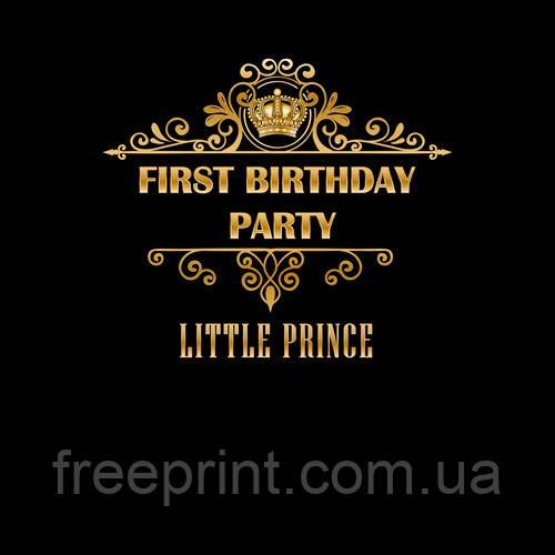 Фотозона на день рождения, баннер на юбилей