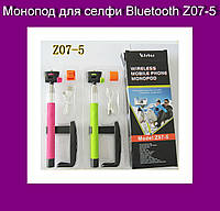 Монопод для селфи Bluetooth Z07-5!Акция