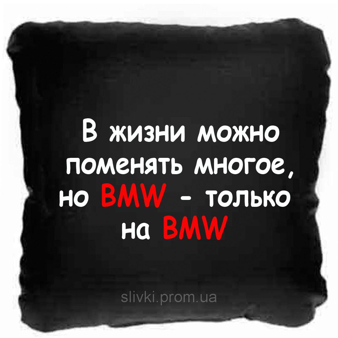 """Сувенірна подушка """"BMW тільки на BMW"""" №141"""