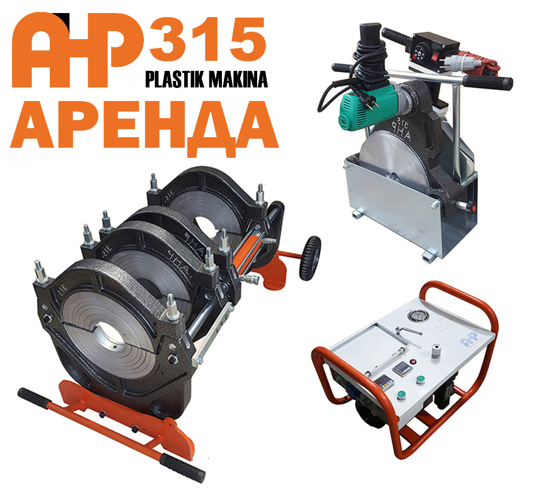 Аренда стыкового сварочного аппарата AHP Plastik Makina - 315