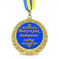Медаль подарочная укр Випускник дитячого садка