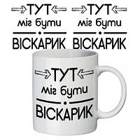 Чашка з принтом Віскарик