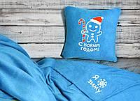 """Набор: подушка + плед """"С Новым Годом"""" 21 цвет на выбор"""