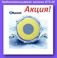 Водонепроницаемая BLUETOOTH колонка BTS-06,Колонка для ванной комнаты!Акция