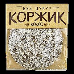 """Коржик """"Кокос"""" без сахара, 45г-50г, 30шт/ящ"""