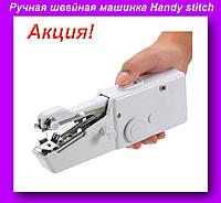 Ручная швейная машинка Handy stitch,Ручная мини-швейная машинка,Ручная швейная машинка!Акция