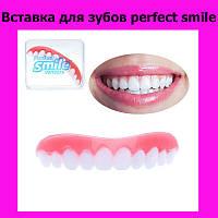 Вставка для зубов perfect smile!АКЦИЯ