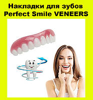 Накладки для зубов Perfect Smile VENEERS!АКЦИЯ