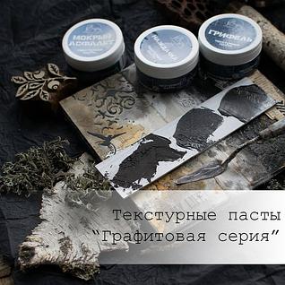 """Текстурные пасты """"Графитовая серия"""""""