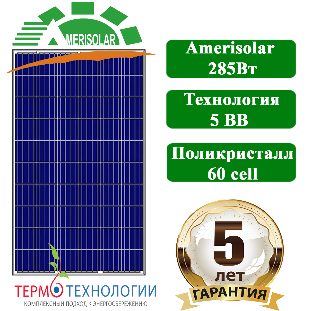 Солнечные батареи Amerisolar 285 Вт, Poly