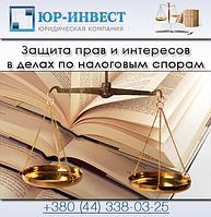 Защита прав и интересов в делах по налоговым спорам
