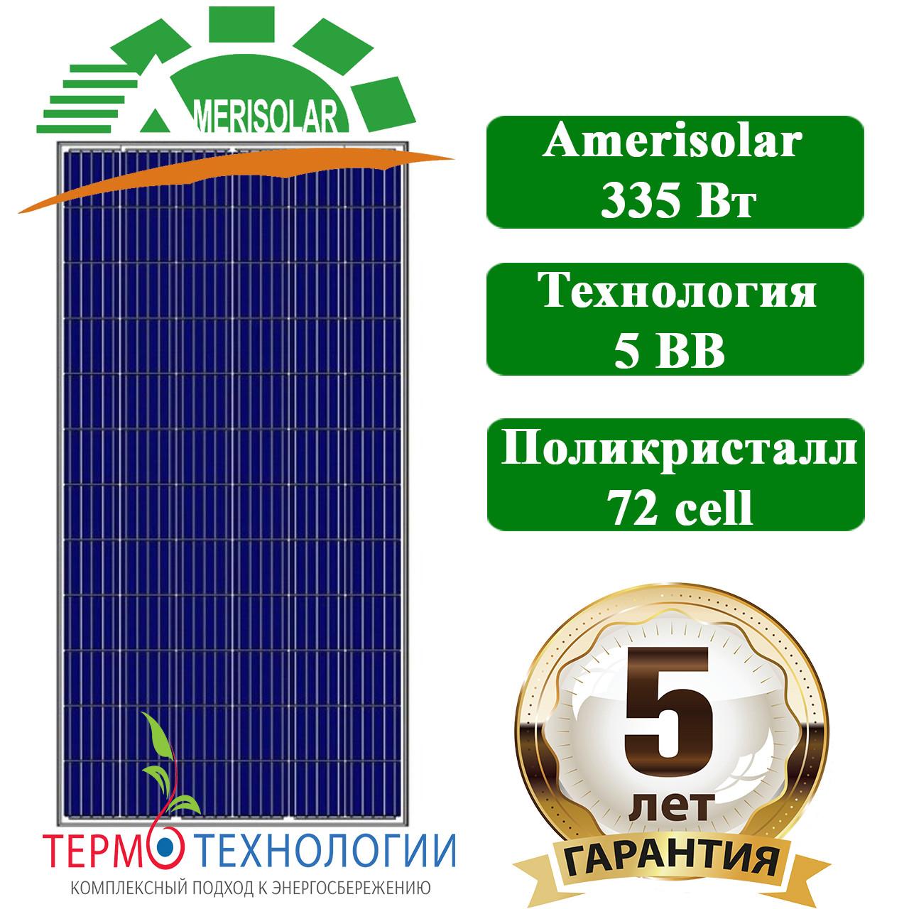 Солнечная батарея Amerisolar 335 Вт, Poly