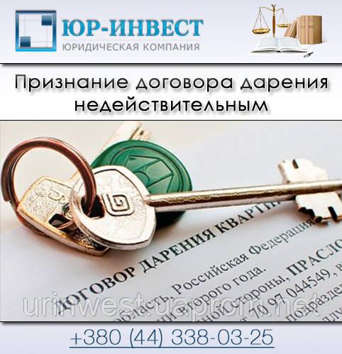 Договор дарения — Народная бухгалтерская энциклопедия