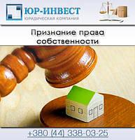 Признание права собственности